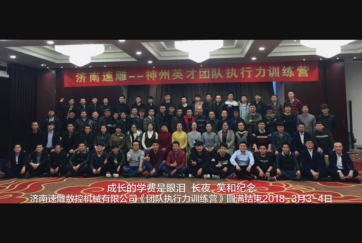 Shenzhou Team Executive Training Camp